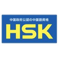 HSK受験します
