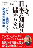 なぜ、日本の知財は儲からない