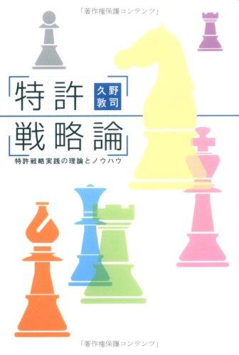 特許戦略論 ~特許戦略実践の理論とノウハウ~