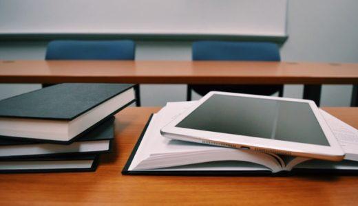 【決定版!】弁理士試験に一発合格するための勉強法
