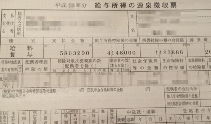 社会人5年目_源泉徴収票