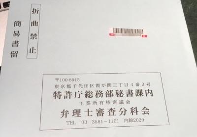 弁理士試験_願書の封筒