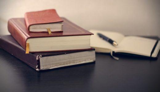 【知財戦略が学べる本!】知財担当者のおすすめ5選