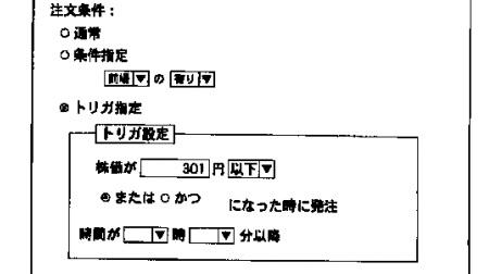 カブドットコム_逆指値特許