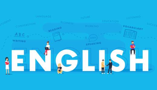 知財部で使う英語の一覧|特許権利化は何て言う?