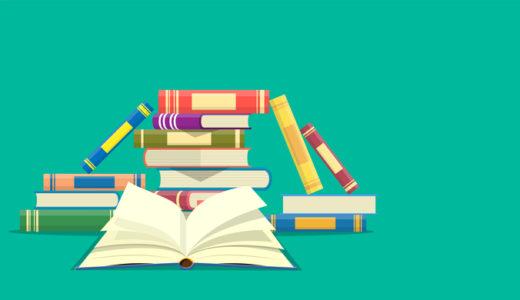 Kindleで読めるぼくのおすすめの本!【ビジネス、小説、知財もあるよ】