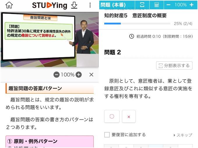 STUDYing_弁理士講座の様子
